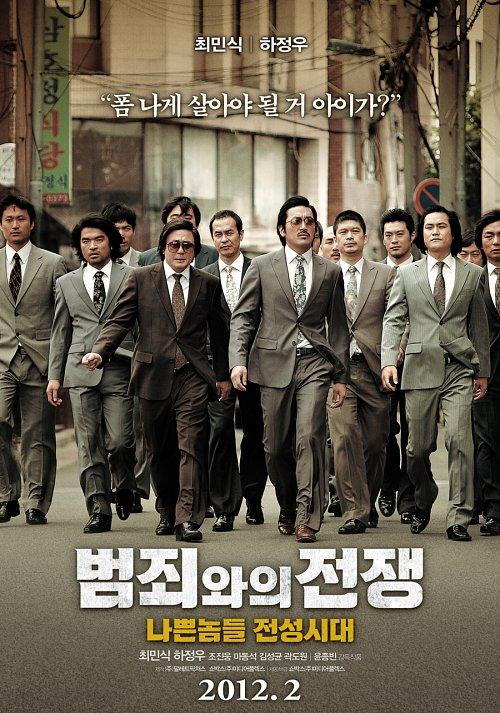 최민식-하정우 주연의 '범죄와의 전쟁', 포스터 전격 공개