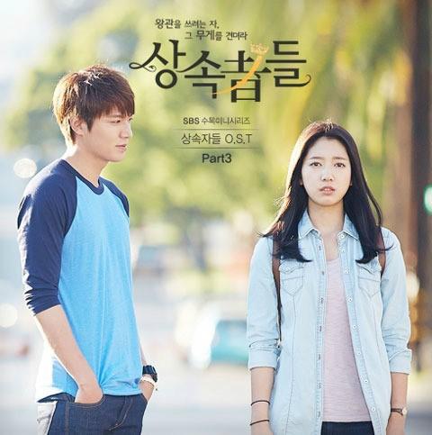 상속자들 OST 공개, 이민호 박신혜 러브 테마곡 '달달'