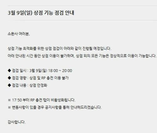 '롤' 상점 기능 점검, 9일 20시까지