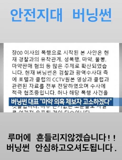[SW이슈] 버닝썬 성폭행 논란 속… 이문호 클럽홍보·승리 투어홍보 '가관'