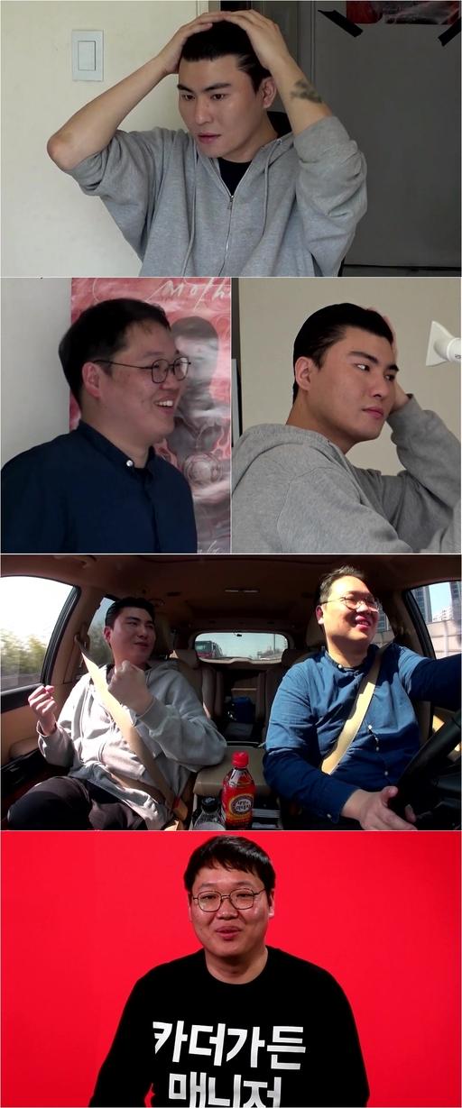 [TV알리미] '전참시' 카더가든, 감성 뮤지션과 매니저의 '극과극 일상'