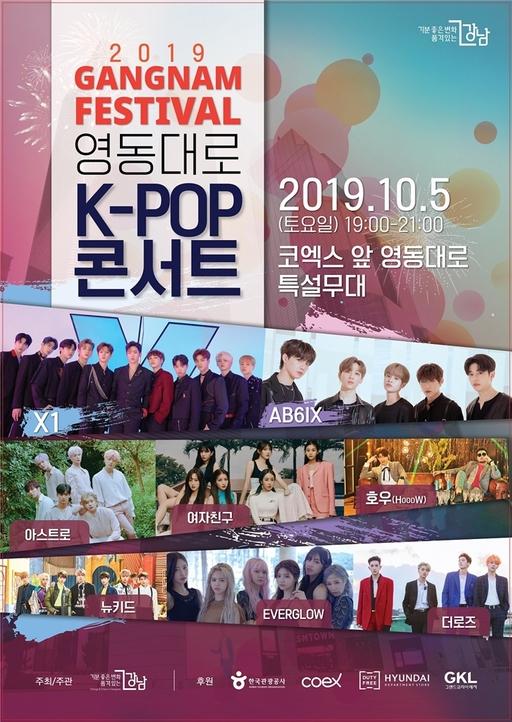 엑스원·AB6IX·아스트로, '영동대로 K-POP 콘서트' 출격