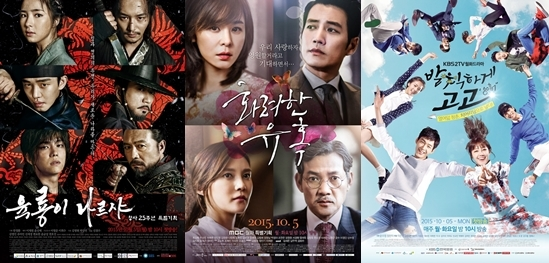 월화드라마 첫 방송, 시청자들 반응도 제각각 '육룡이 나르샤'vs'화려한 유혹'vs'발칙하게 고고'