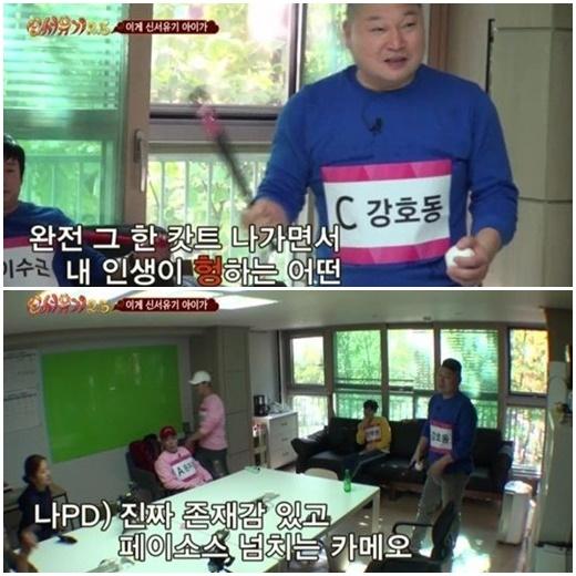 '신서유기2.5' 강호동, '응팔' 이우정 작가와 신작 출연 협상
