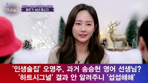 [e영상]'인생술집' 오영주, 과거 송승헌 영어과외? '하트시그널' 결과 안 알려주니 '섭섭해해'