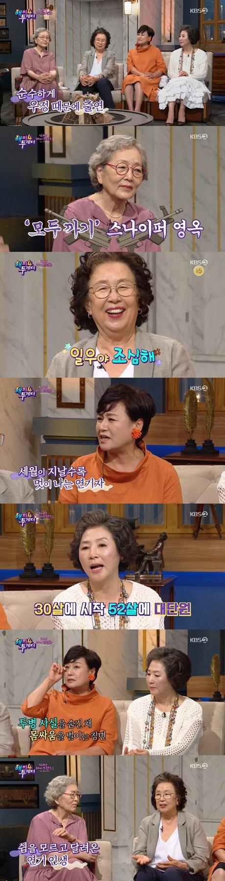 '해투4' 김영옥-나문희-박원숙-고두심, 진짜 토크쇼다웠던 인생 방송 '웃음+눈물'