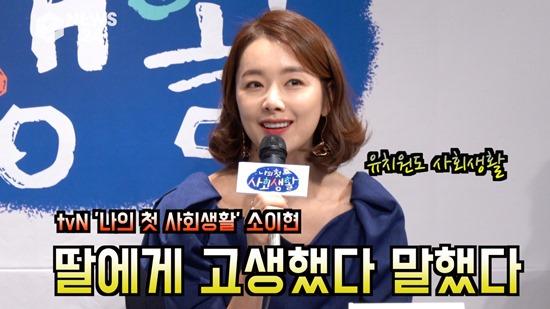 '나의 첫 사회생활' 소이현
