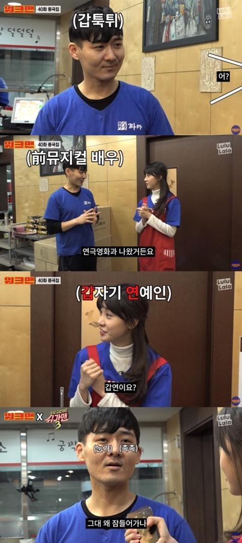 갑연, 배우에서 업계 1위 중식당 CEO 변신..'워크맨' 출연으로 실검 1위 (종합)
