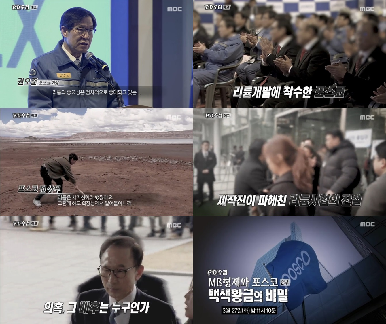 'PD수첩', MB정부 5년을 추적한다... 'MB형제와 포스코' 2탄 방송