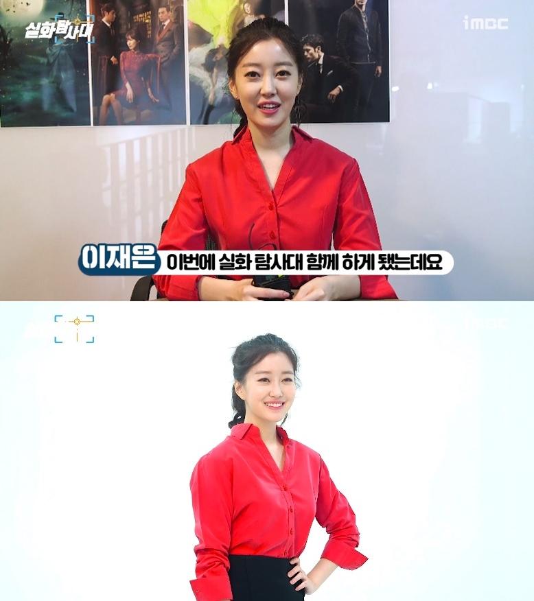 """'실화탐사대' """"현장 어디라도 가겠다"""" 의욕충만 이재은 아나운서 인터뷰 공개"""
