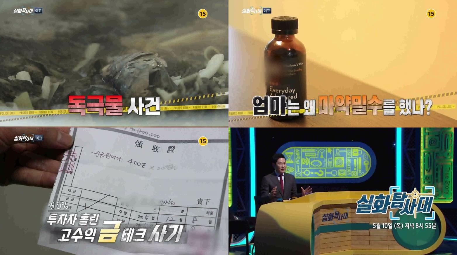 '실화탐사대' 예고 영상 공개! #독극물 사건 #엄마의 마약밀수 #금테크 사기