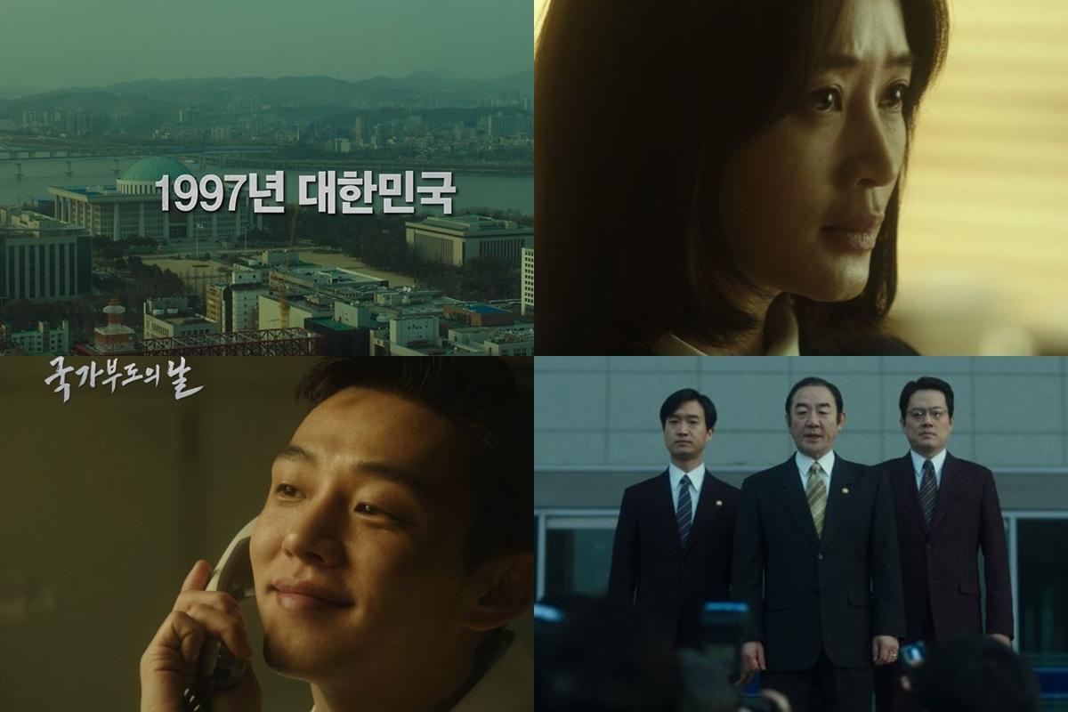 '국가부도의 날' 김혜수-유아인-허준호-조우진, 눈을 뗄 수 없는 티저 공개