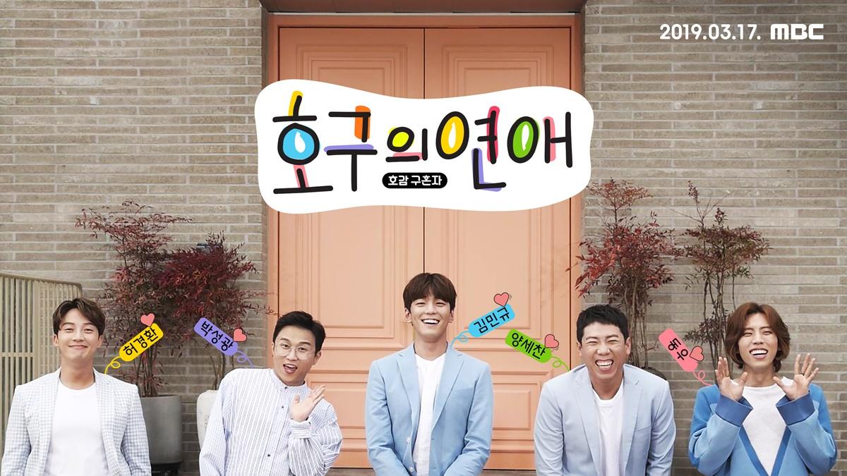 '호구의 연애' 허경환·박성광·양세찬·동우·김민규
