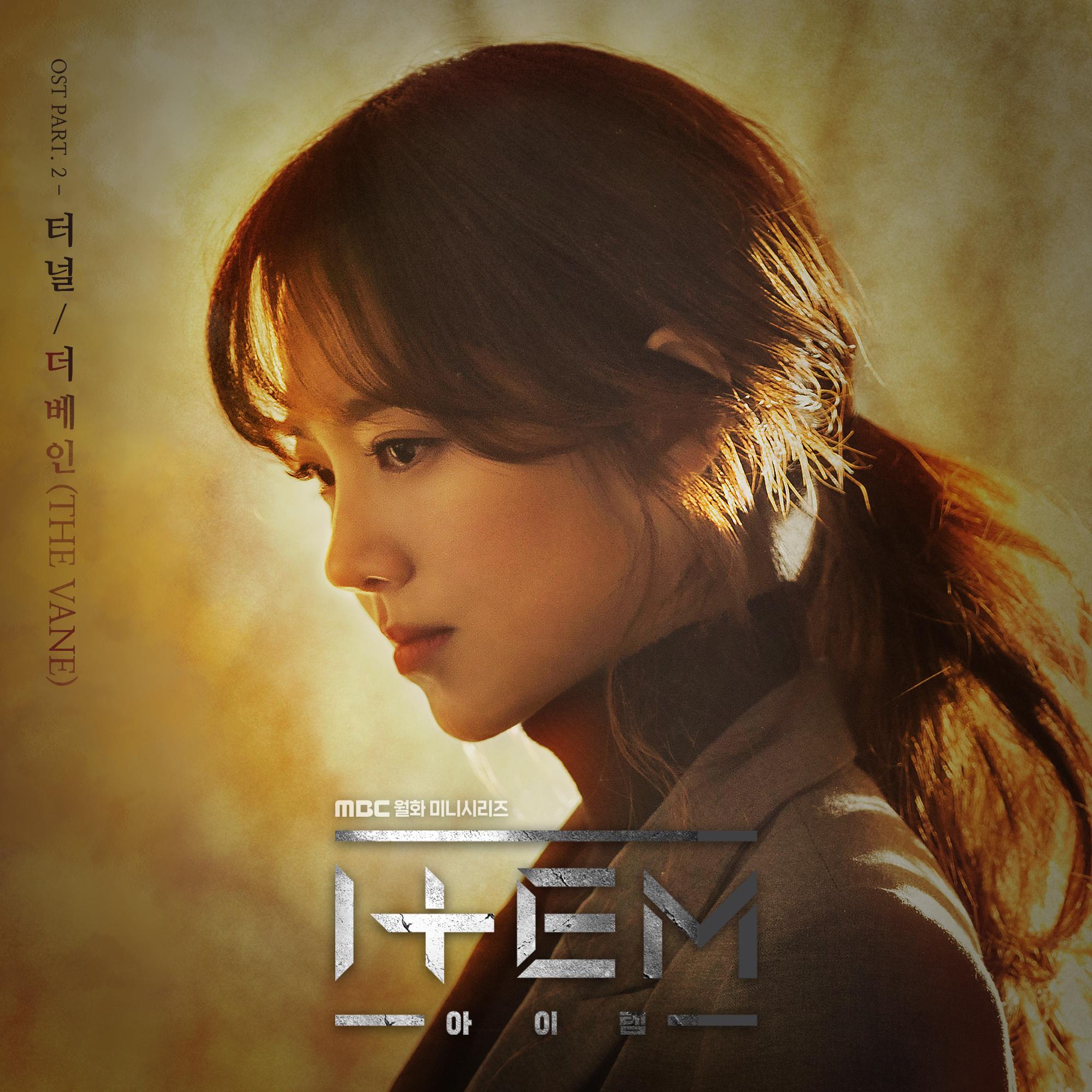 더 베인, '아이템' 두 번째 OST '터널' 참여