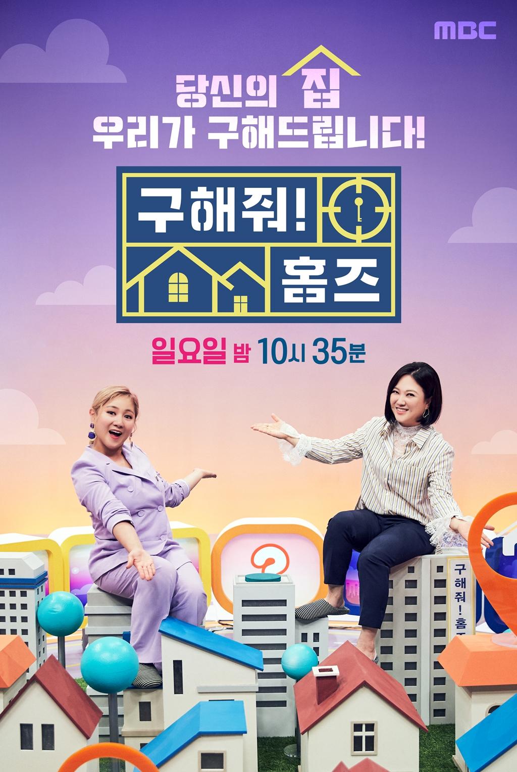 '구해줘 홈즈' 박나래X김숙, 두 팀장의 유쾌한 포스터