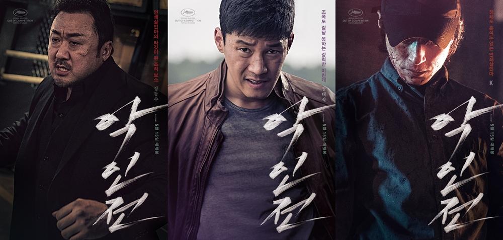 '악인전' 마동석-김무열-김성규, 독보적 존재감 캐릭터 포스터 공개