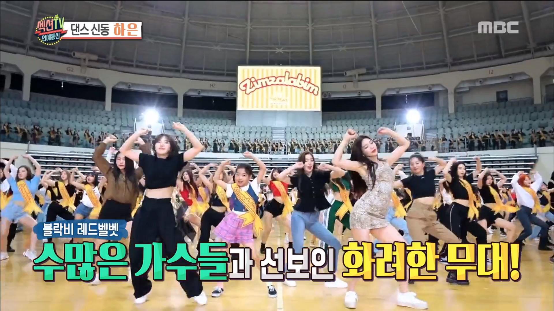 '섹션TV 연예통신' 댄스 신동 나하은! BTS의 FAKE LOVE 뜻 몰라 어려웠다