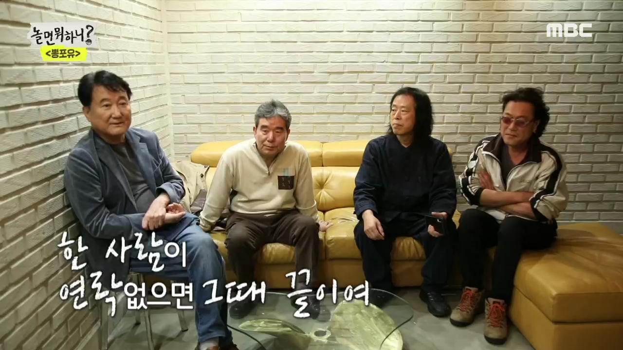 '놀면 뭐하니?' '한국 음악계 살아있는 역사' 유산슬 위해 '무림고수' 모였다!