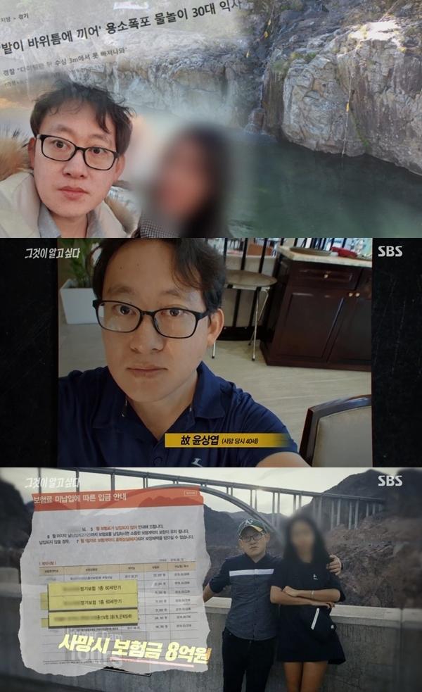 '그것이 알고싶다' 윤상엽 편, 아내의 행적…시청률+화제성↑