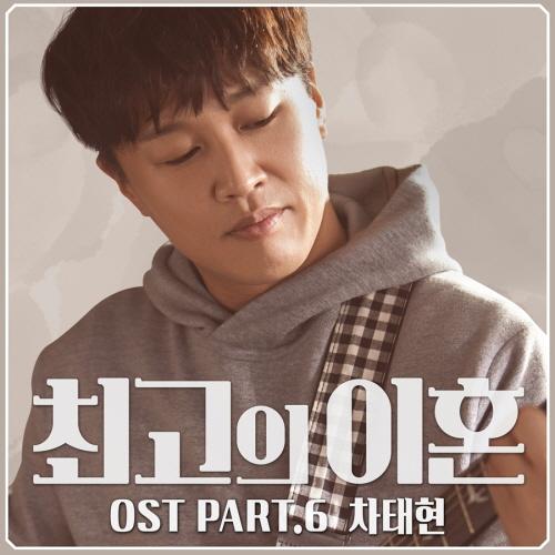 차태현, '최고의 이혼' OST 직접 부른다..'이별근처' 20일 공개