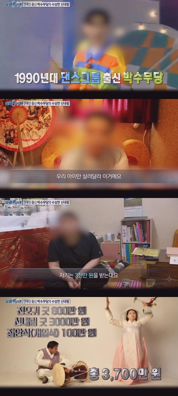 연예인 출신 박수무당 박도령? 1990년대 댄스그룹 출신 (실화탐사대)