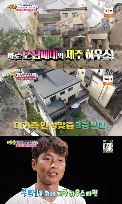 """'슈돌' 이동국, 제주 집 공개…대가족에 안성맞춤 """"부모님 위해 마련"""""""