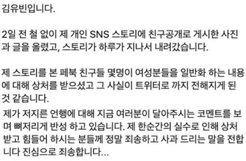 """아역배우 김유빈 """"한순간 실수, 뼈저리게 반성""""…n번방 사건 망언 사과(종합)"""
