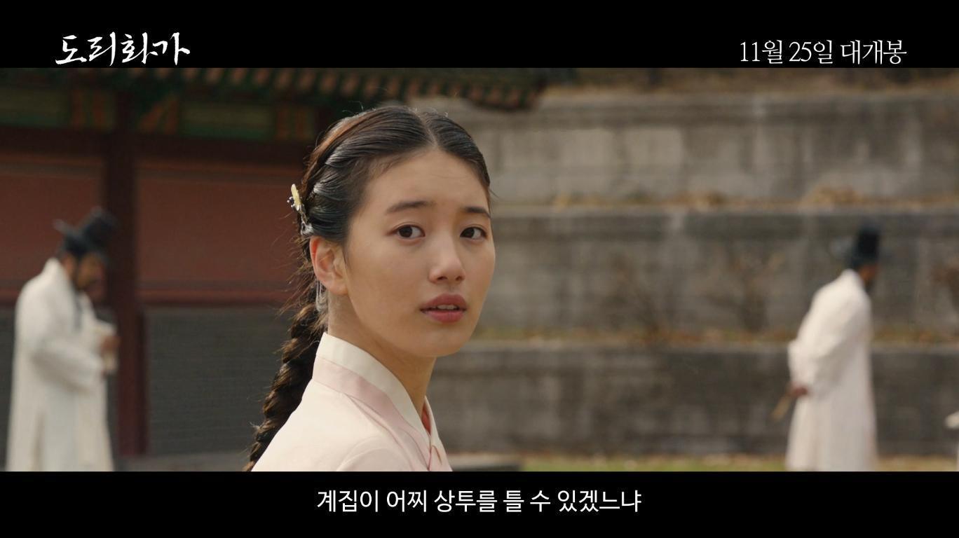 '도리화가'로 수지 3년만에 스크린 컴백…조선 최초의 여류 명창 연기 '관심 UP'