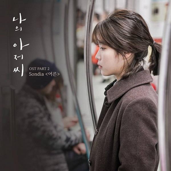 '나의 아저씨', 화제의 OST '어른' 공개