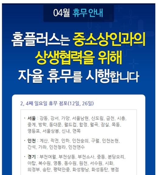 """홈플러스·이마트·롯데마트 휴무일, """"26일 정기휴뮤 확인하고 가세요"""""""
