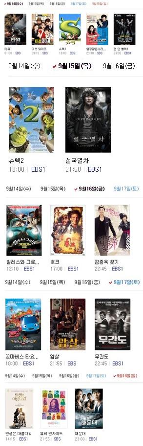 추석 특선영화, 지상파 편성표 공개… '암살' '설국열차' 등등