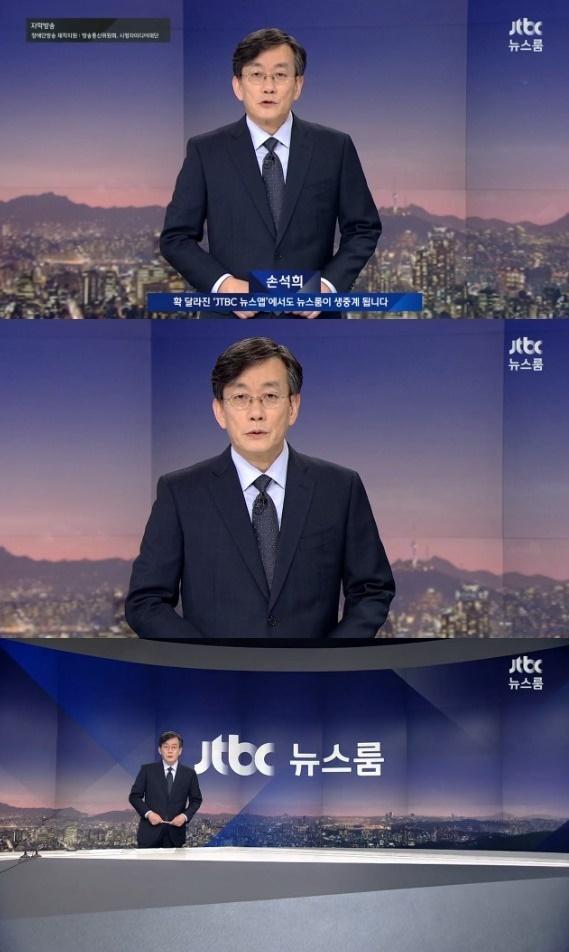 '뉴스룸' 손석희 폭행논란 일축