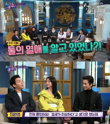 '해투4' 김병철·최원영,