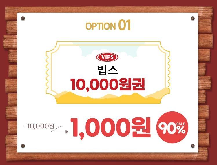 '위메프 빕스 천원' 쿠폰 적용시 빕스 샐러드바 가격은?