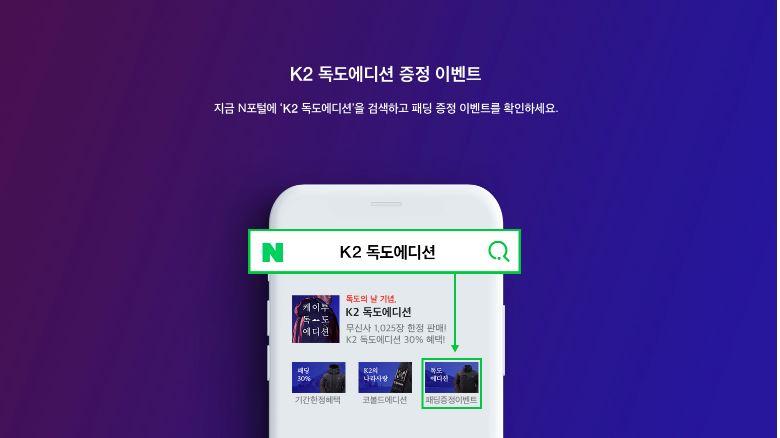 k2 독도에디션, '독도의날 기념 2행시' 패딩 증정 이벤트