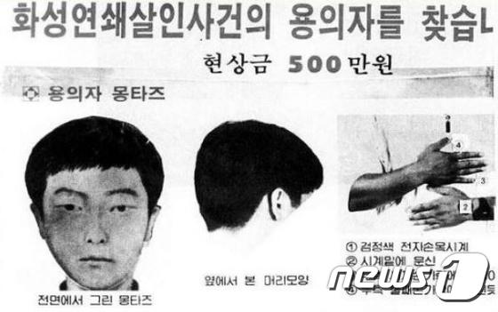 이춘재 '화성연쇄살인사건' 범인 추정… 청주처제살인사건 무기수