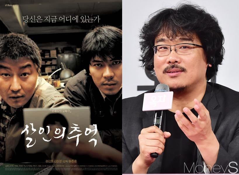 '살인의 추억' 봉준호