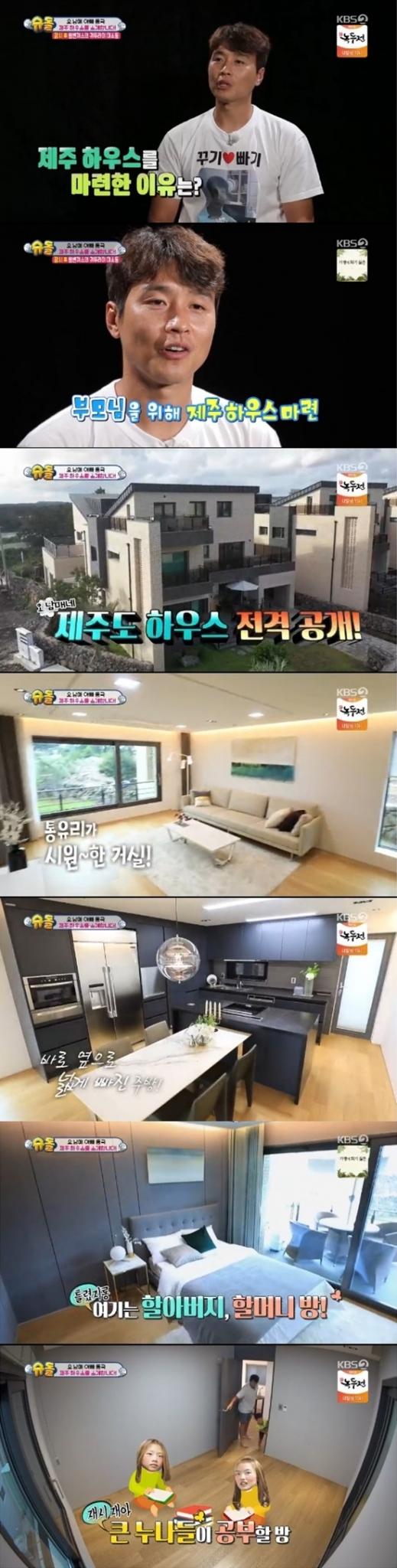 이동국 제주도집 '화제'…3층+ 마당+야외수영장 까지?