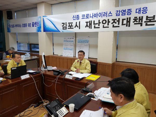 김포시재난본부, '매일 오전 일일회의' 신종코로나 선제 대응