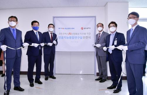 한국전자통신연구원 호남권연구센터, AI융합연구실 개소