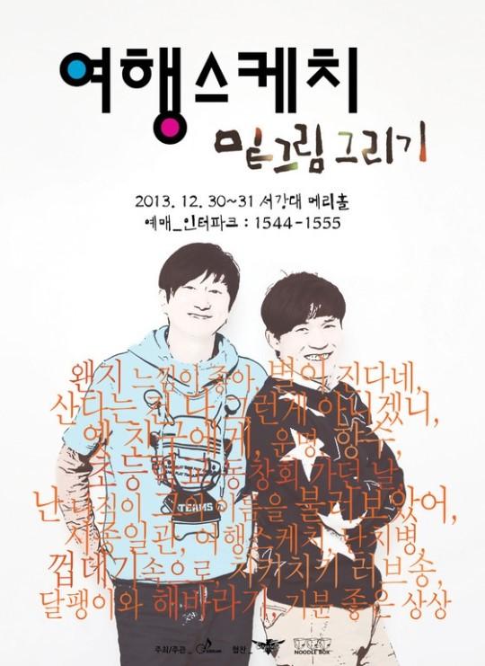 포크밴드 여행스케치 단독콘서트 '밑그림 그리기'