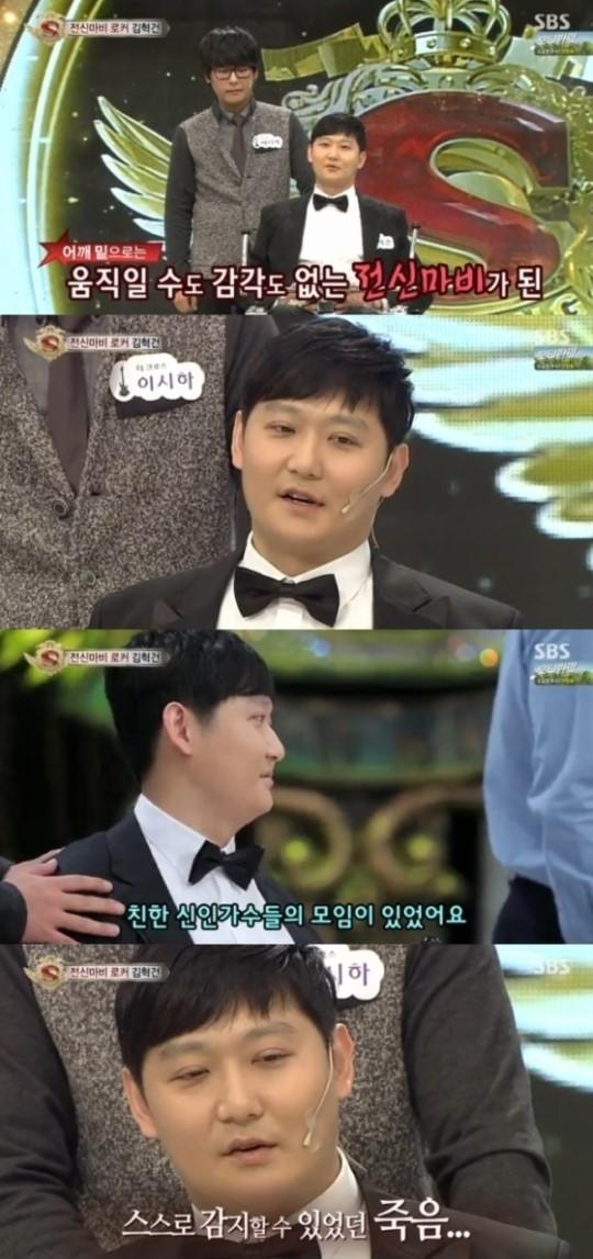 김혁건, 전신마비 극복한 노래 열정 '뭉클'
