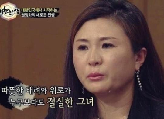 여간첩 경력 원정화, 딸 학대 혐의로 경찰에 체포…딸, 충격 심리치료