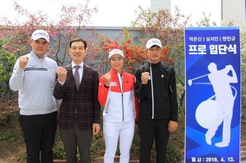 박은신한민규심지민 골드유 골프단 입단첫 승 도전