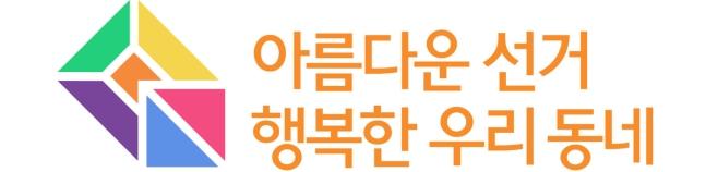 선관위, 제6회 대한민국 선거사진대전 개최