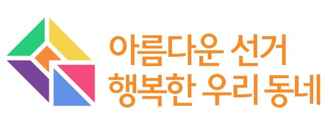 중앙선관위, 지방선거 참여 11개 정당 10대 공약 공개