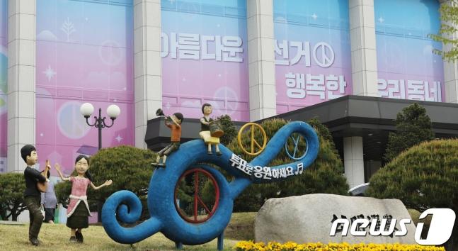 중앙선관위, 민주선거 70주년 기념 선거 역사 전시관 개관