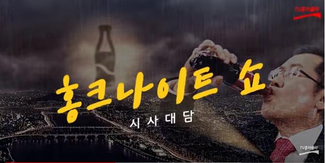 """홍준표, 오늘 'TV홍카콜라' 첫 방송…""""사이비 언론 추방"""""""
