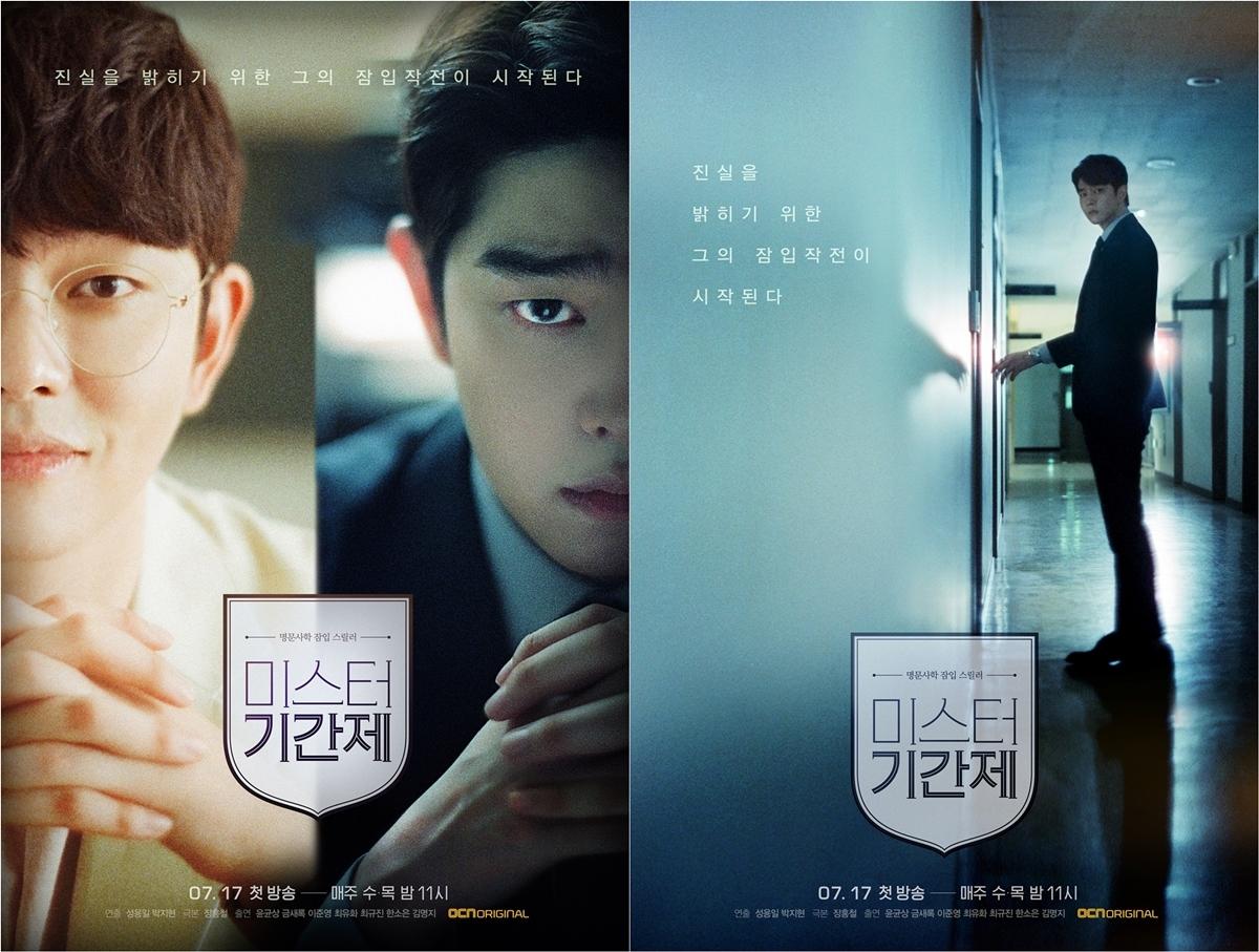 [N컷] 순진or속물 윤균상의 두 얼굴…'미스터 기간제' 포스터 공개