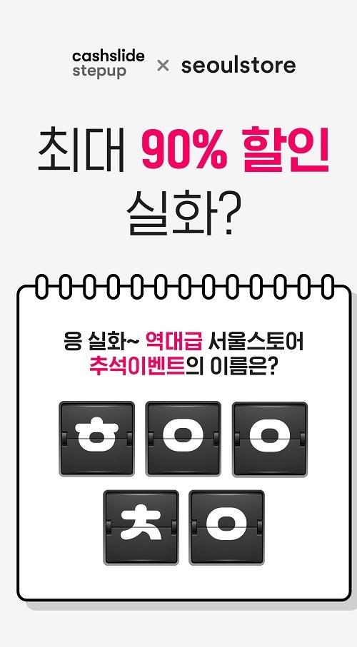 서울스토어, 캐시슬라이드 초성 퀴즈 출제…100캐시 잡아라